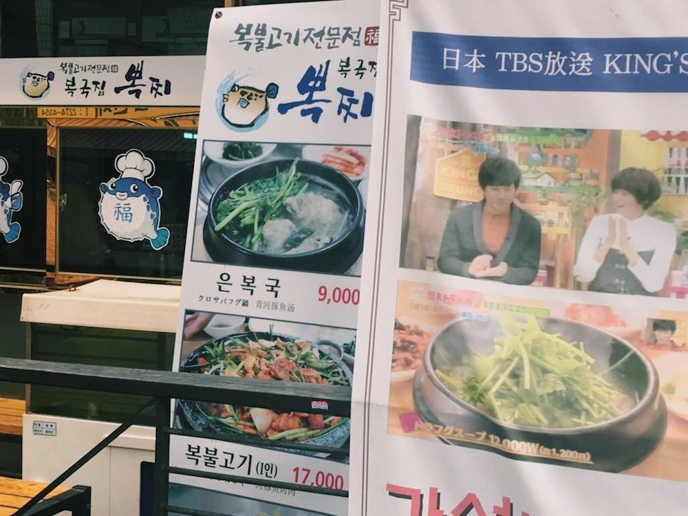 韓国ふぐ料理-ボックジプポッジ
