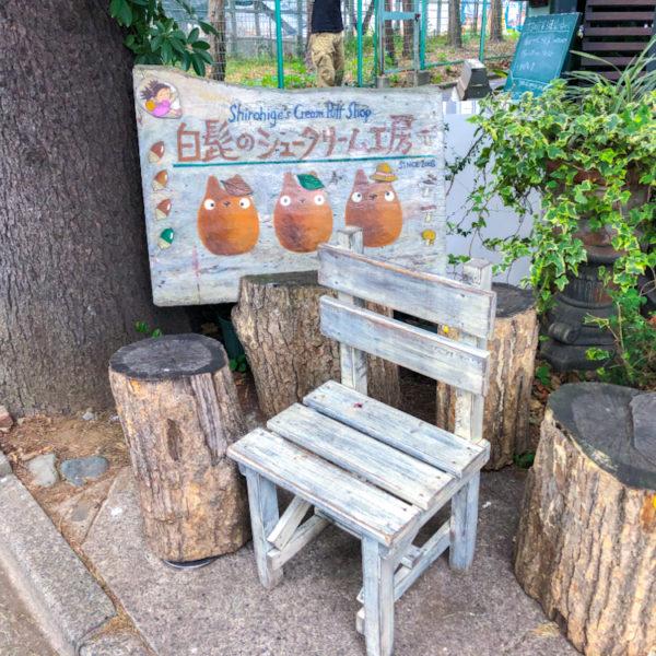 ジブリのトトロを食べられるカフェ【白髭のシュークリーム工房】