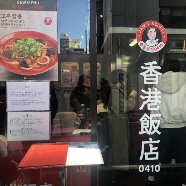 韓国風ジャージャー麺を食べるならここ!新大久保「香港飯店0410(홍콩반점0410)」