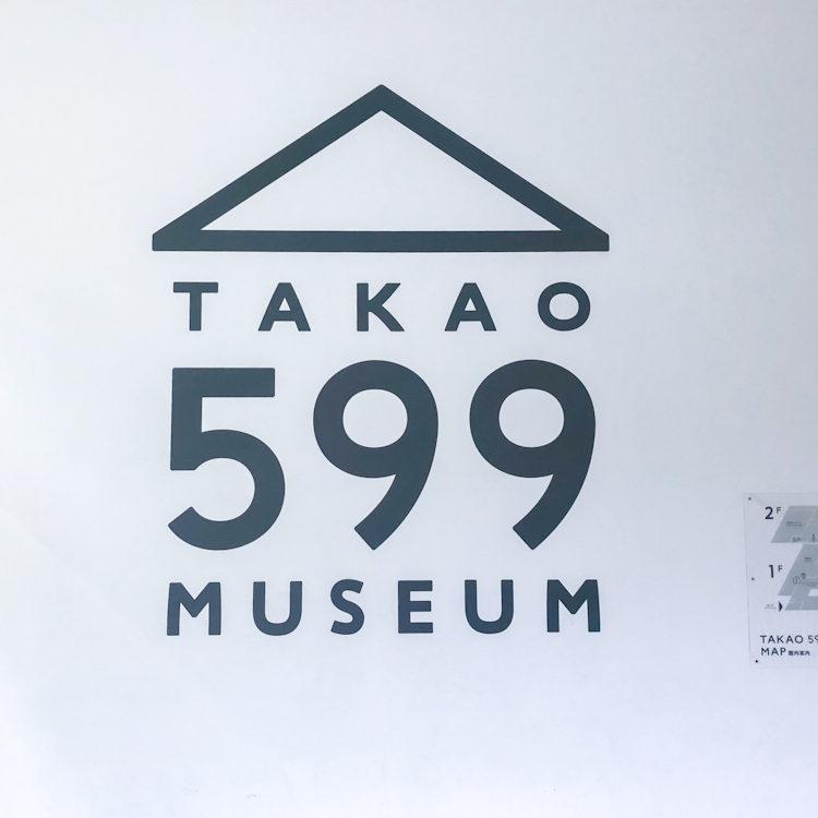 高尾599ミュージアム-外観