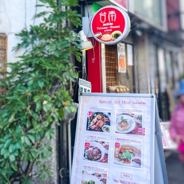 美味しい牛肉麺がいただける台湾料理【本格的な台湾夜市料理 台南担仔麺 (タイナンターミー)】