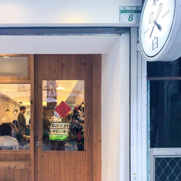 台北にある落ち着いたカフェ「木白」で朝一のティータイム、と台湾のお医者さんへいった話