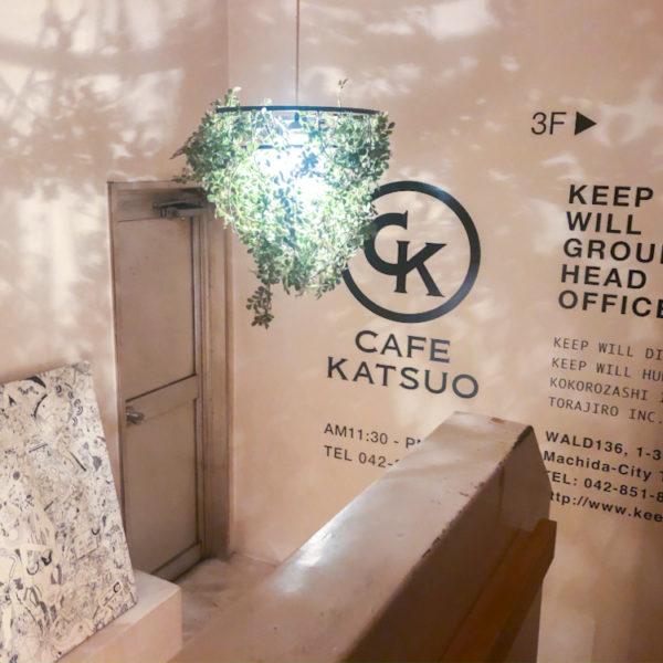 町田の隠れカフェ&イタリアン「KATSUO」でティータイム