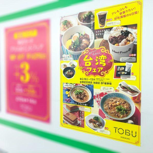 台湾人なのに東武百貨店池袋店の【おいしい たのしい 台湾フェア】行ってきた