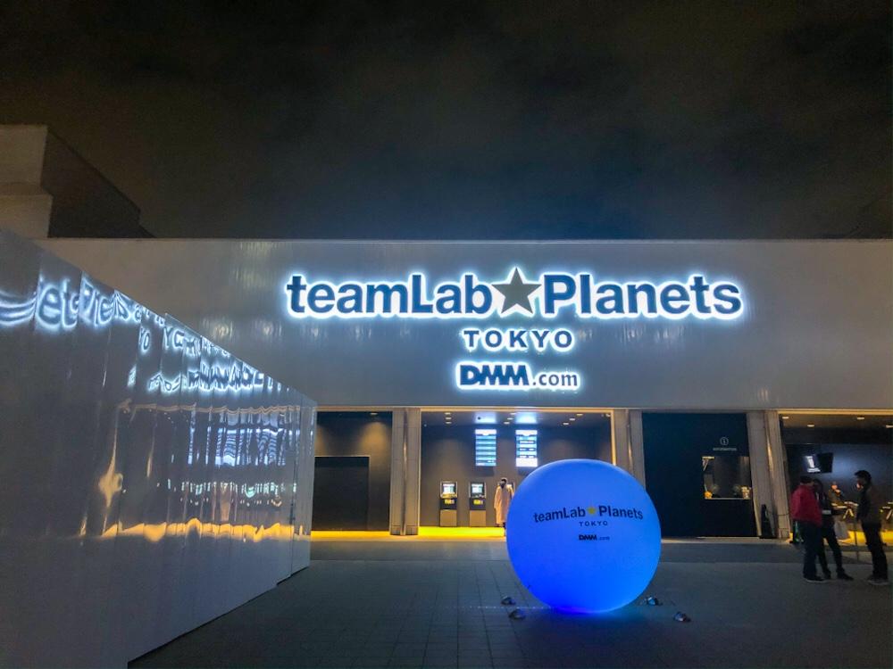 Teamlab Planet-外観